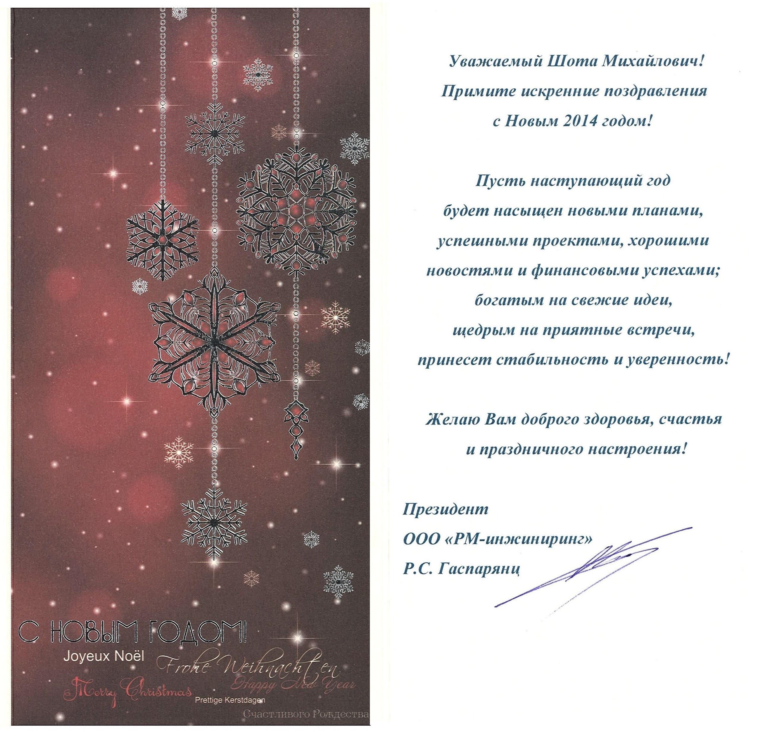Поздравление своему директору с новым годом