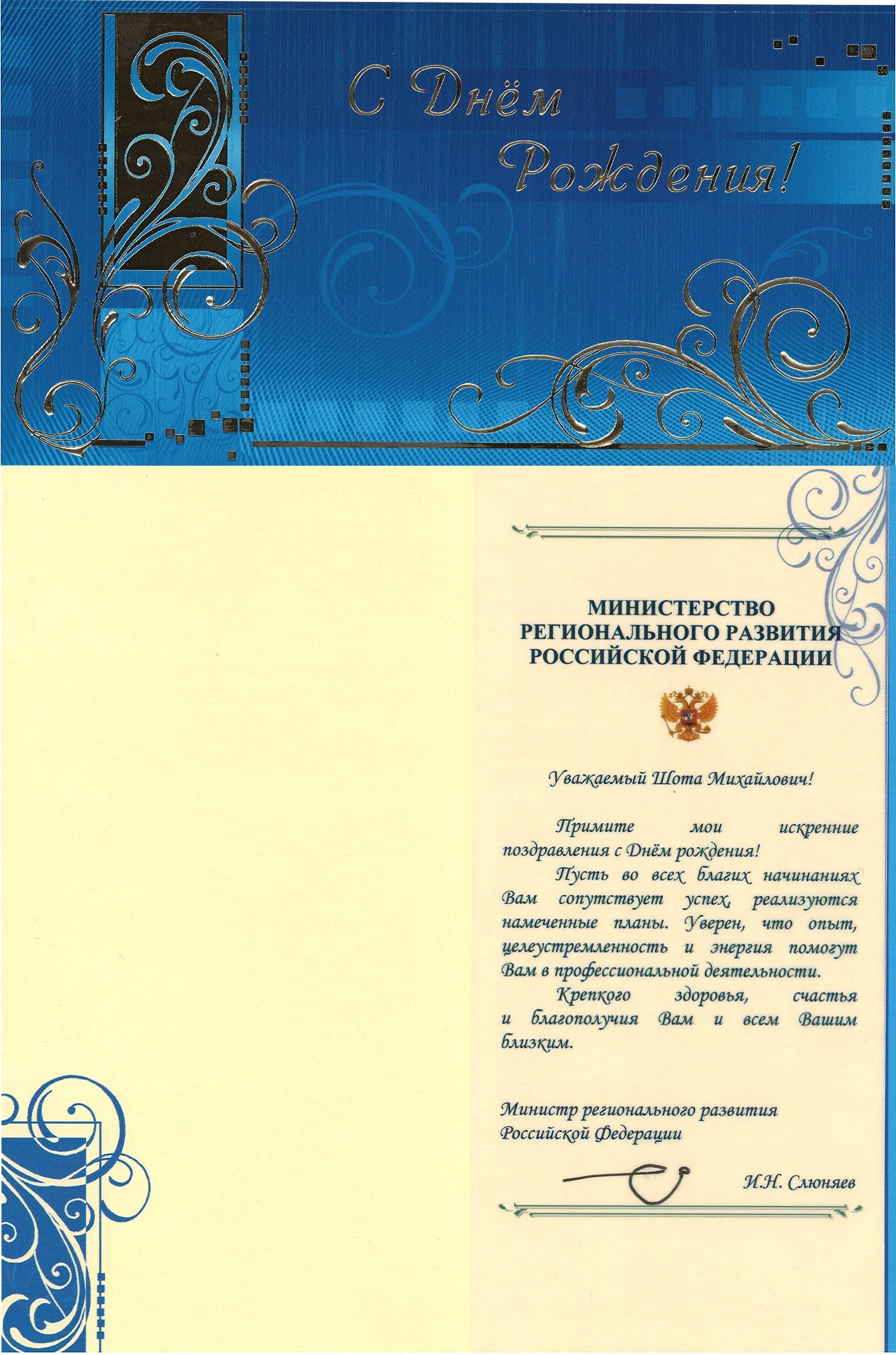 Поздравление с юбилеем от министра образования